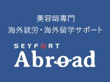 美容師専門海外就労・海外留学サポート
